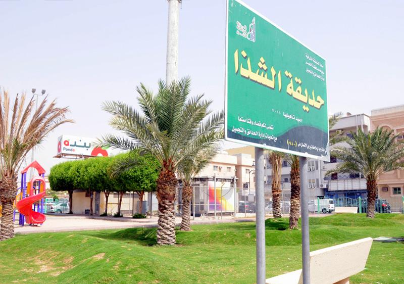 Shatha Park