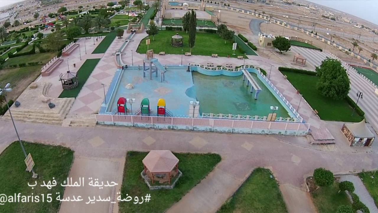 King Fahad Park in Sudair