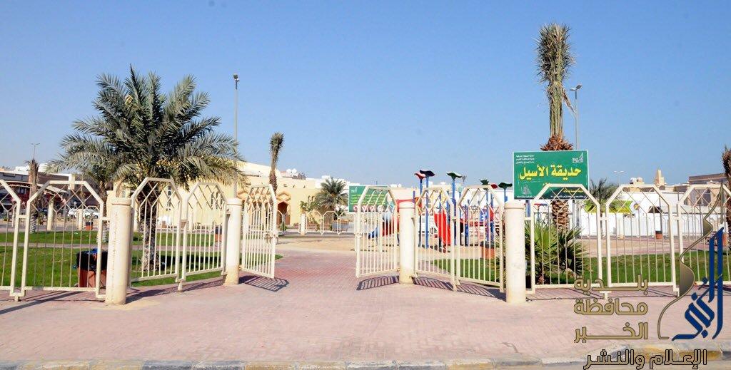 Aseel park