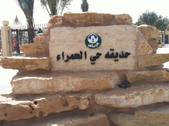 AL Hamraa' Neighborhood Park