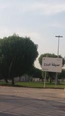 ِAl mrog park