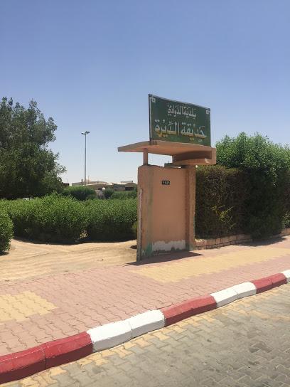 Souk AL Khodar Park