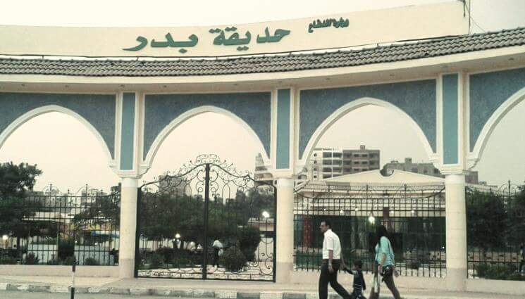 Badr Park