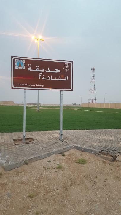 AL Shannana Park 2