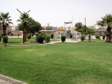 حديقة العليا