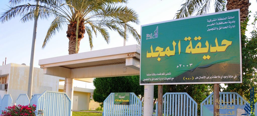 Al Majd Park