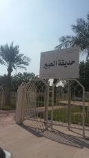 Al Abeer park