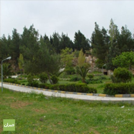 Abu Nseir Park