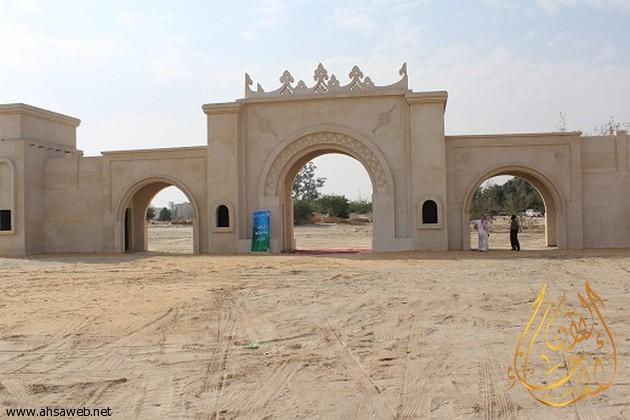 Alshbyany park