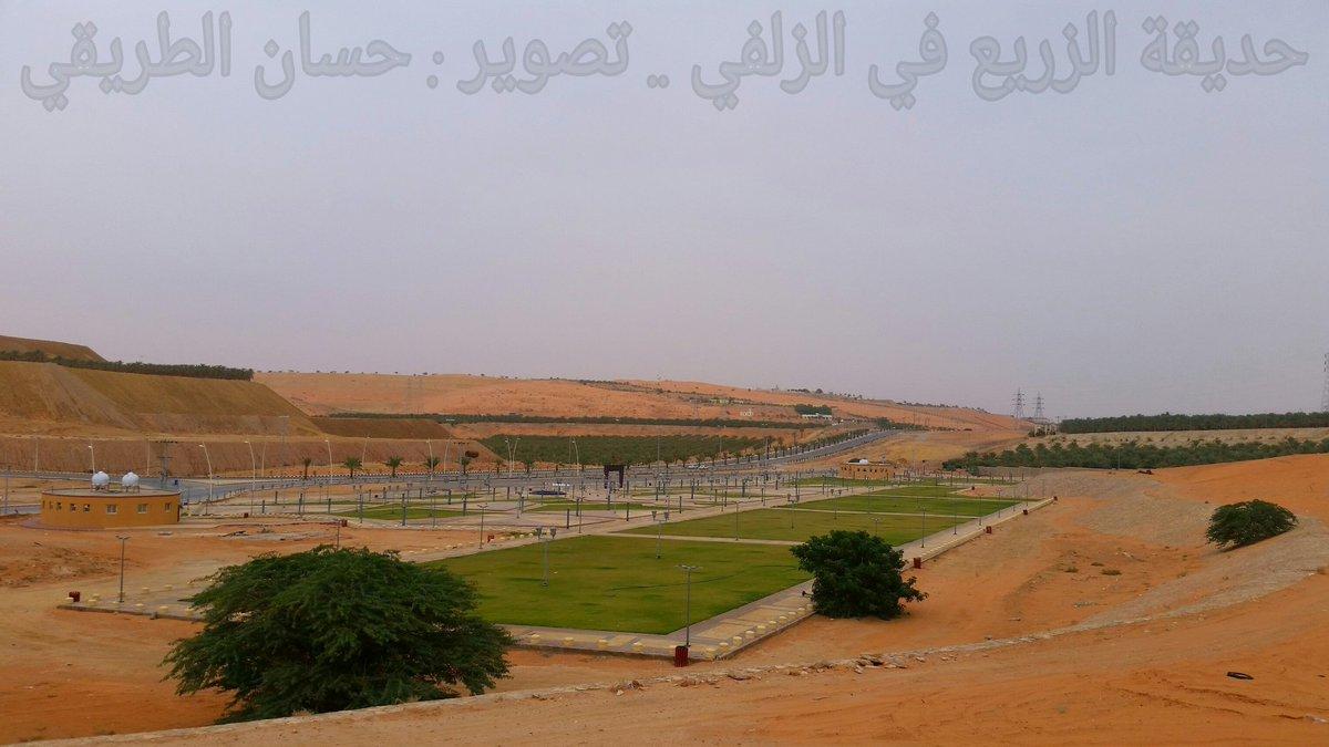 Zaree' Park in Zulfi