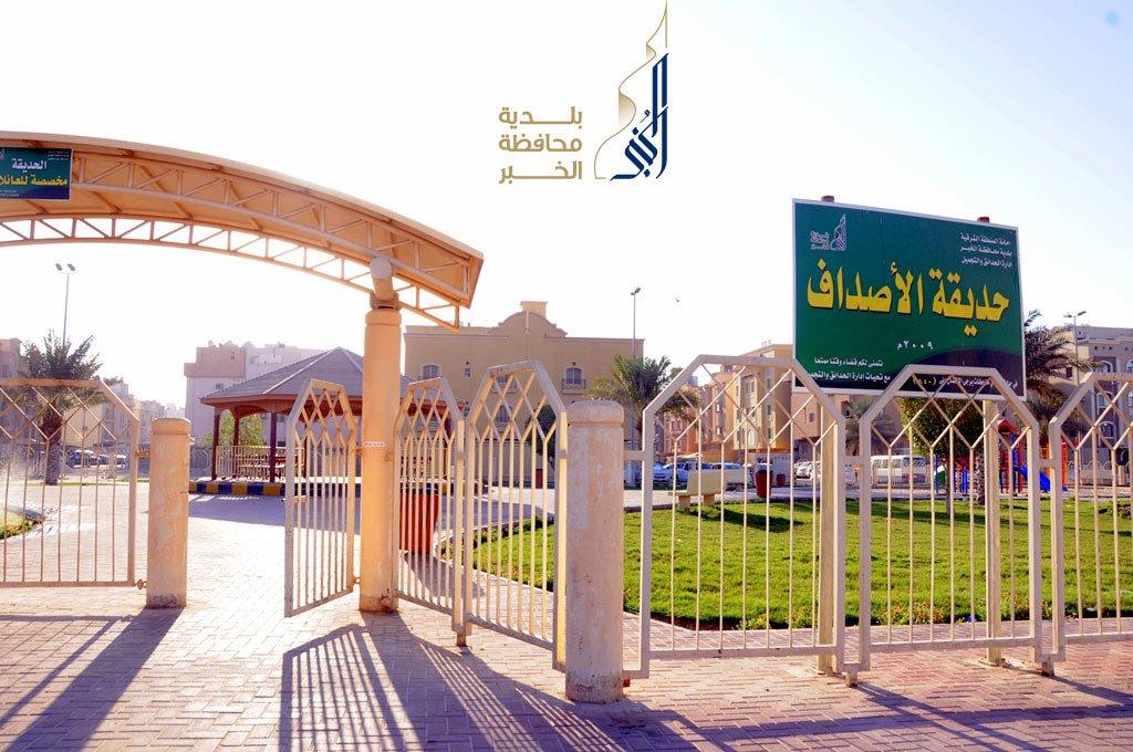 Al Asdaf Park
