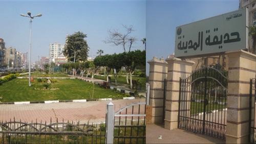 اخبار عن حديقة المدينة