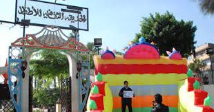 Althaqafiuh liltafl park