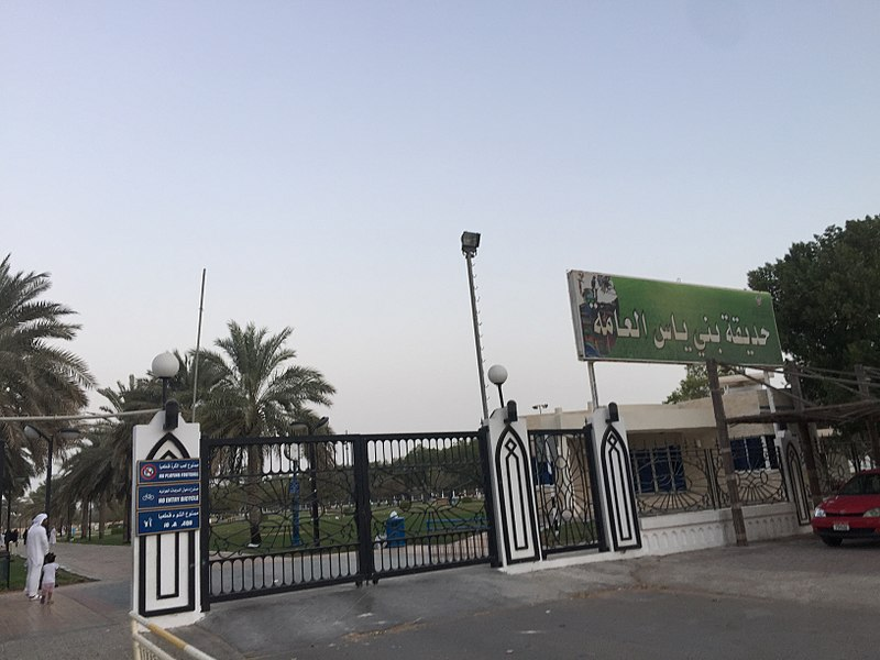 حديقة بني ياس العامة