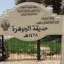 Al jawhara park