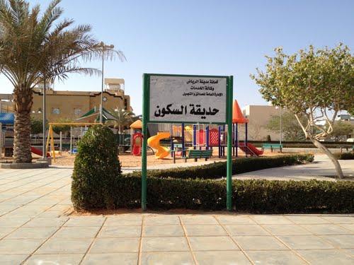 AL Skoon Park