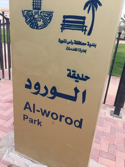 Al Worod park