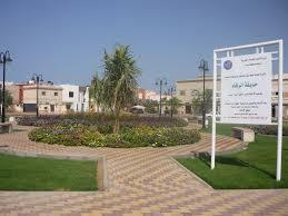 AlRafah park