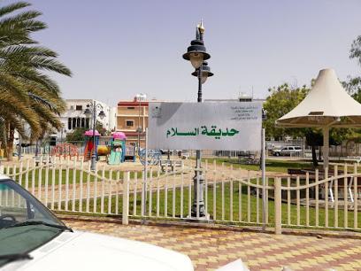 حديقة السلام 2