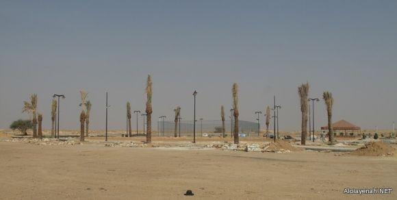 Al Ayyna Park