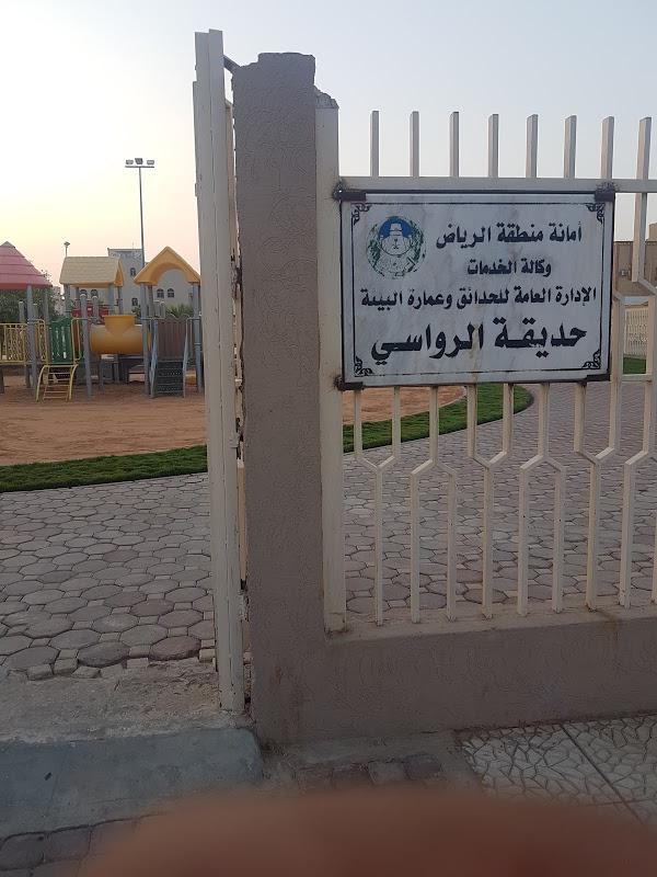 Al Rawasi Park
