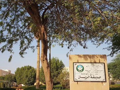 AL Rayan 1 Park