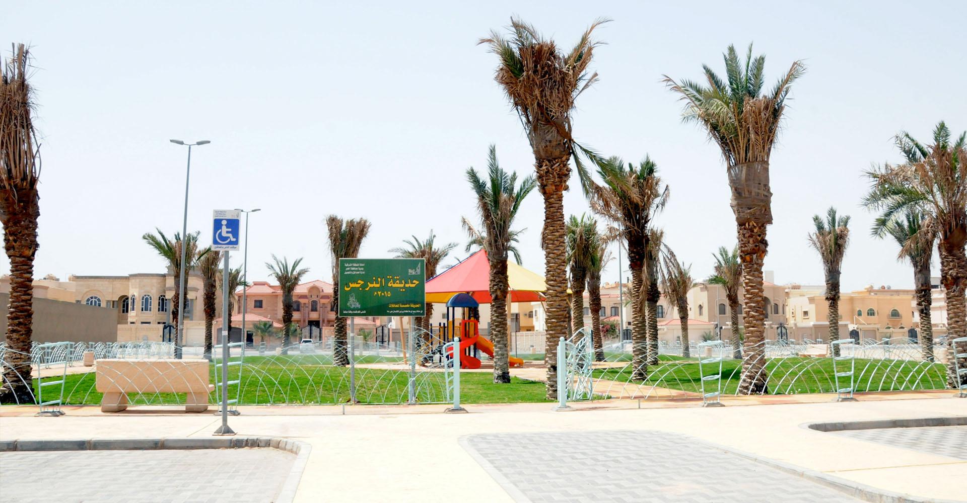 Al Nargs park