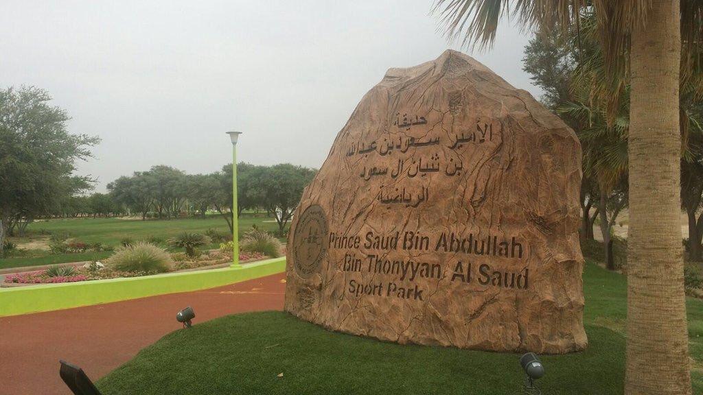 حديقة سعود بن عبدالله بن ثنيان آل سعود الرياضية