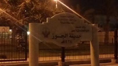 Al Jawz Park