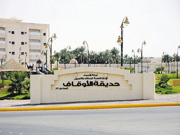 Awqaf Park