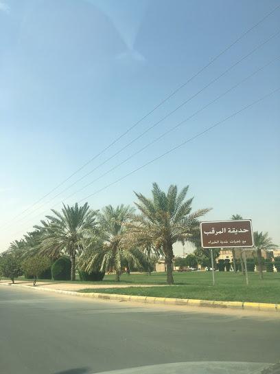 AL Marqab Park