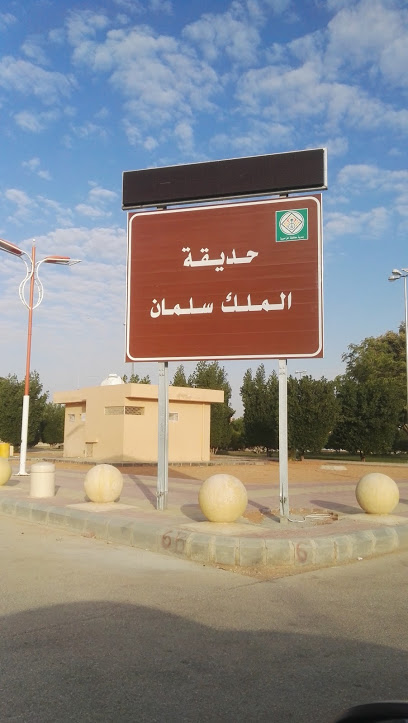 King Salman Park in AL Muzahmiyeh