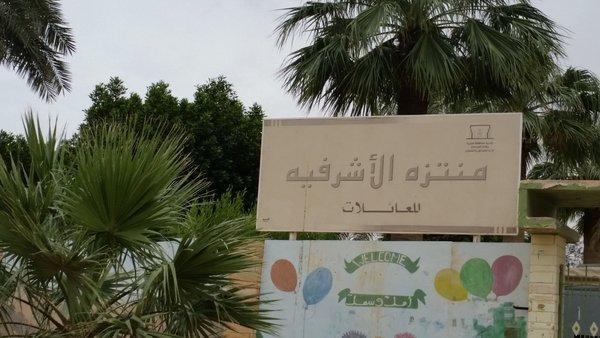 AL Ashrafieh Park