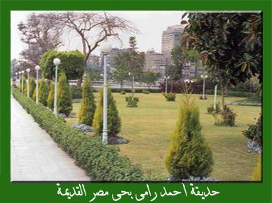 Ahmed Ramy Park