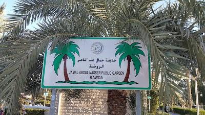 حديقة جمال عبدالناصر